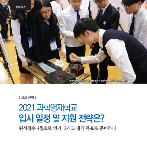 [고교 진학] 2021 과학영재학교 입시 일정 및 지원 전략은?