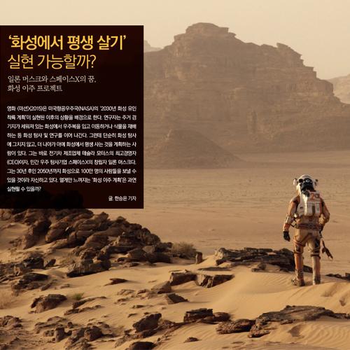 '화성에서 평생 살기' 실현 가능할까?