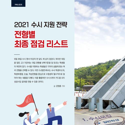 [2021 수시 지원 전략] 전형별 최종 점검 리스트