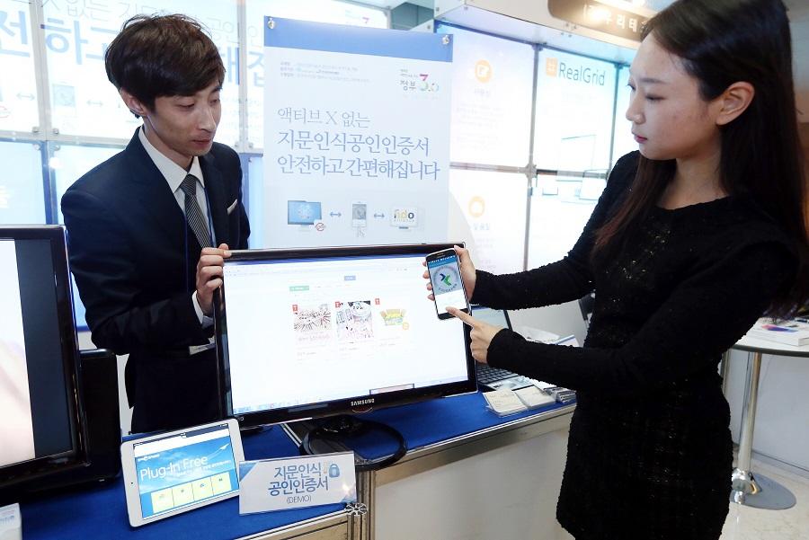 KISA, 2015 웹 표준 기술 세미나 및 전시회 개최