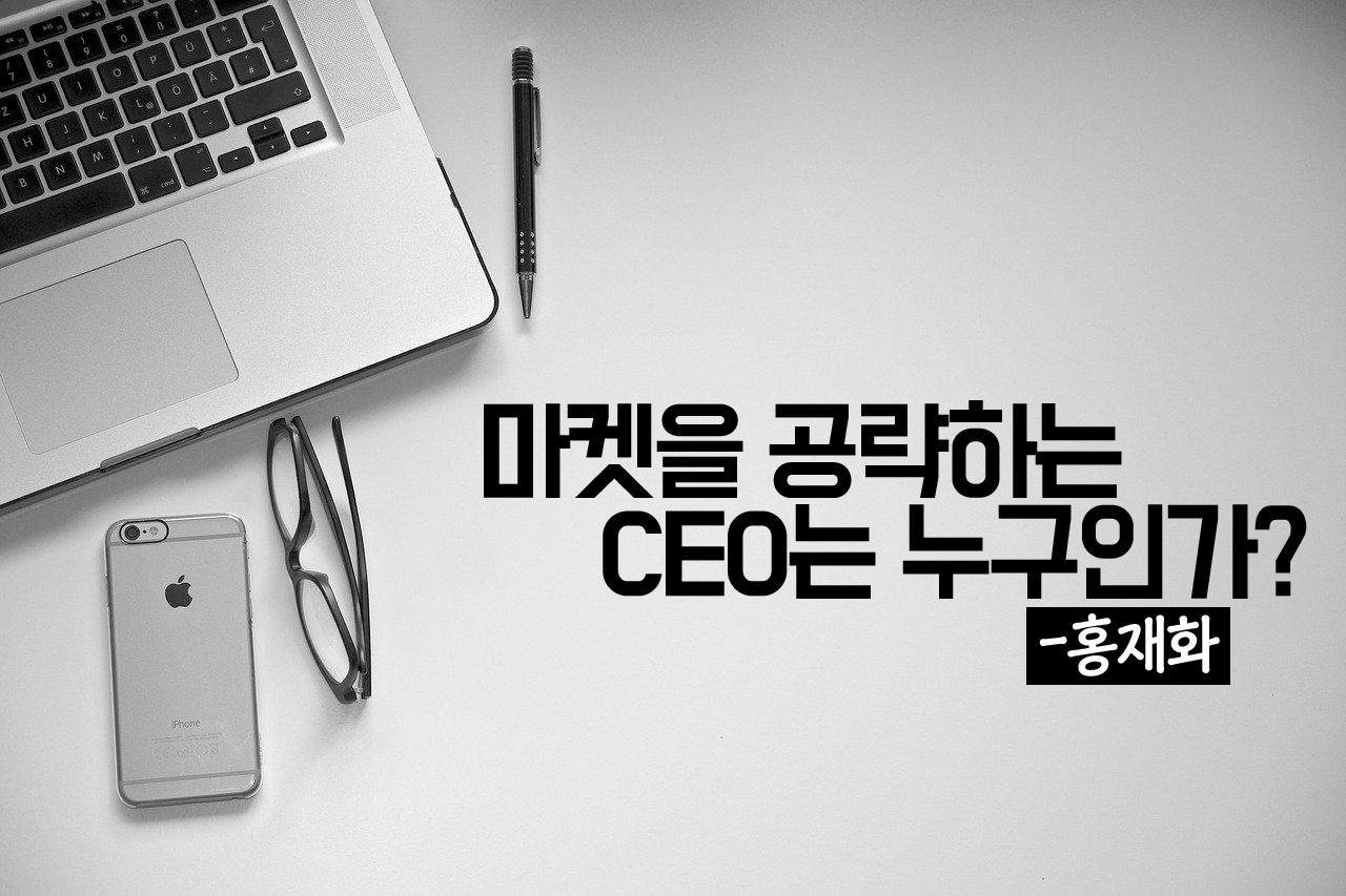 마켓을 공략하는 CEO는 누구인가?