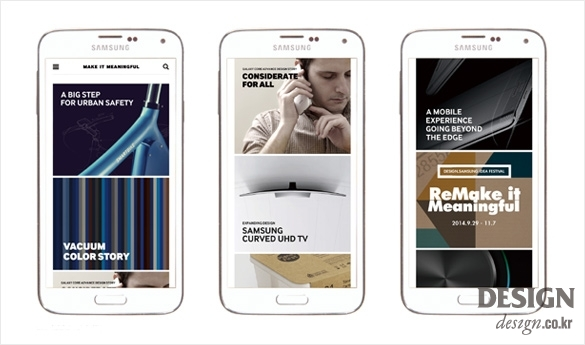 디자인삼성 웹사이트  - 삼성전자의 디자인 철학과 접속하라