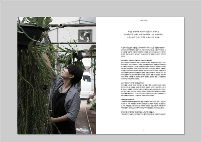 Plant, 식물