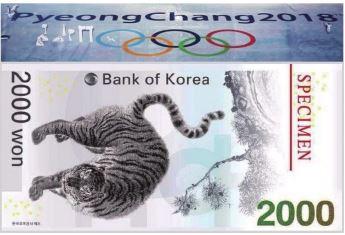 2,000원짜리 평창 동계올림픽 기념 지폐