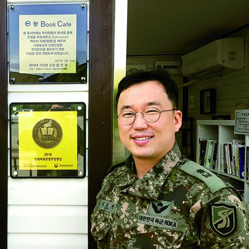 [클릭! 이 사람] 책에게 길을 묻다  / 김효민, 육군 소령