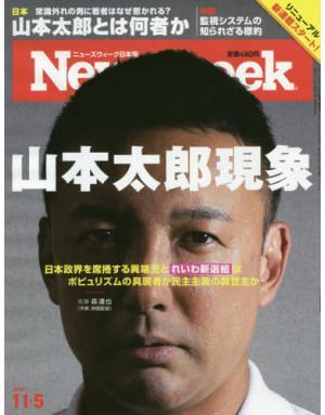Newsweek 日本版 (뉴스위크일본판)