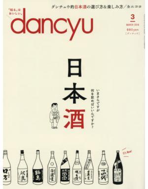 dancyu (ダンチュウ) 당츄