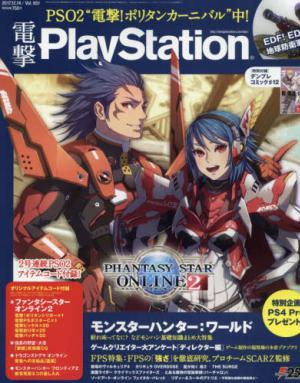電撃PlayStation (전격 플레이스테이션)