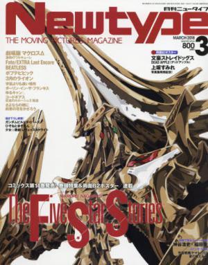 月刊ニュ&#12540;タイプ (월간 뉴타입) <일본판>