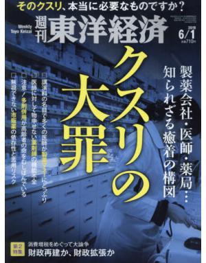 週刊東洋経済 (주간동양경제)