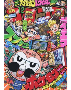 月刊コロコロコミック 코로코로코믹 (깔깔 만화)