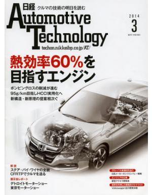 日經Automotive(일경오토모티브 Nikkei Automotive)