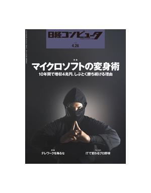 日經コンピュータ(일경컴퓨터 Nikkei Computer)