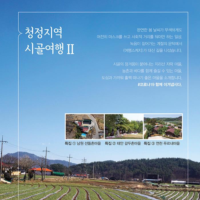 [청정지역 시골여행 Ⅱ ①] 지리산 트레킹, 냉이와 음이온으로 활기 되찾는 남원 선돌촌마을