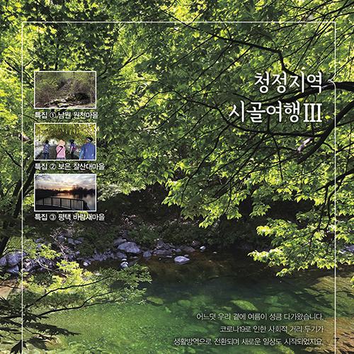 [청정지역 시골여행 Ⅲ ①] 돌담이 정겨운 마을, 400년 외톨 솔 배기에서 소원 빌기…남원 원천마을