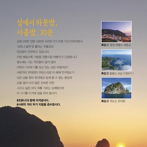[섬에서 하룻밤 ①] 마을과 마을, 그 사이 바다 품은 '해품길' 통영 매물도