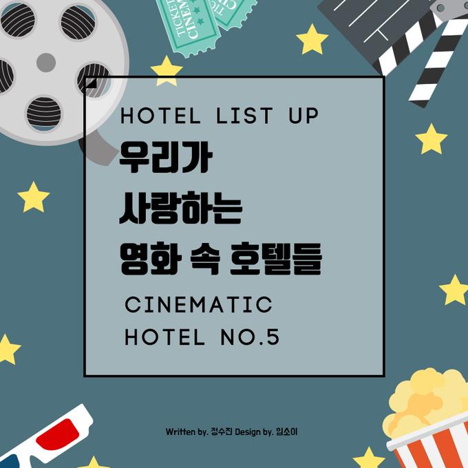 우리가 사랑하는 영화 속 호텔들