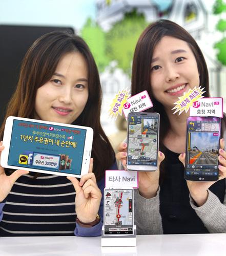 LG 유플러스, 내비 리얼 전국으로 확대 실시