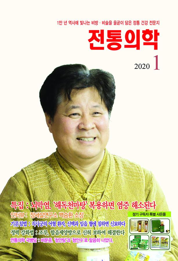 <월간 전통의학> 1월호 발간