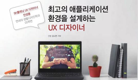 최고의 애플리케이션 환경을 설계하는 UX디자이너