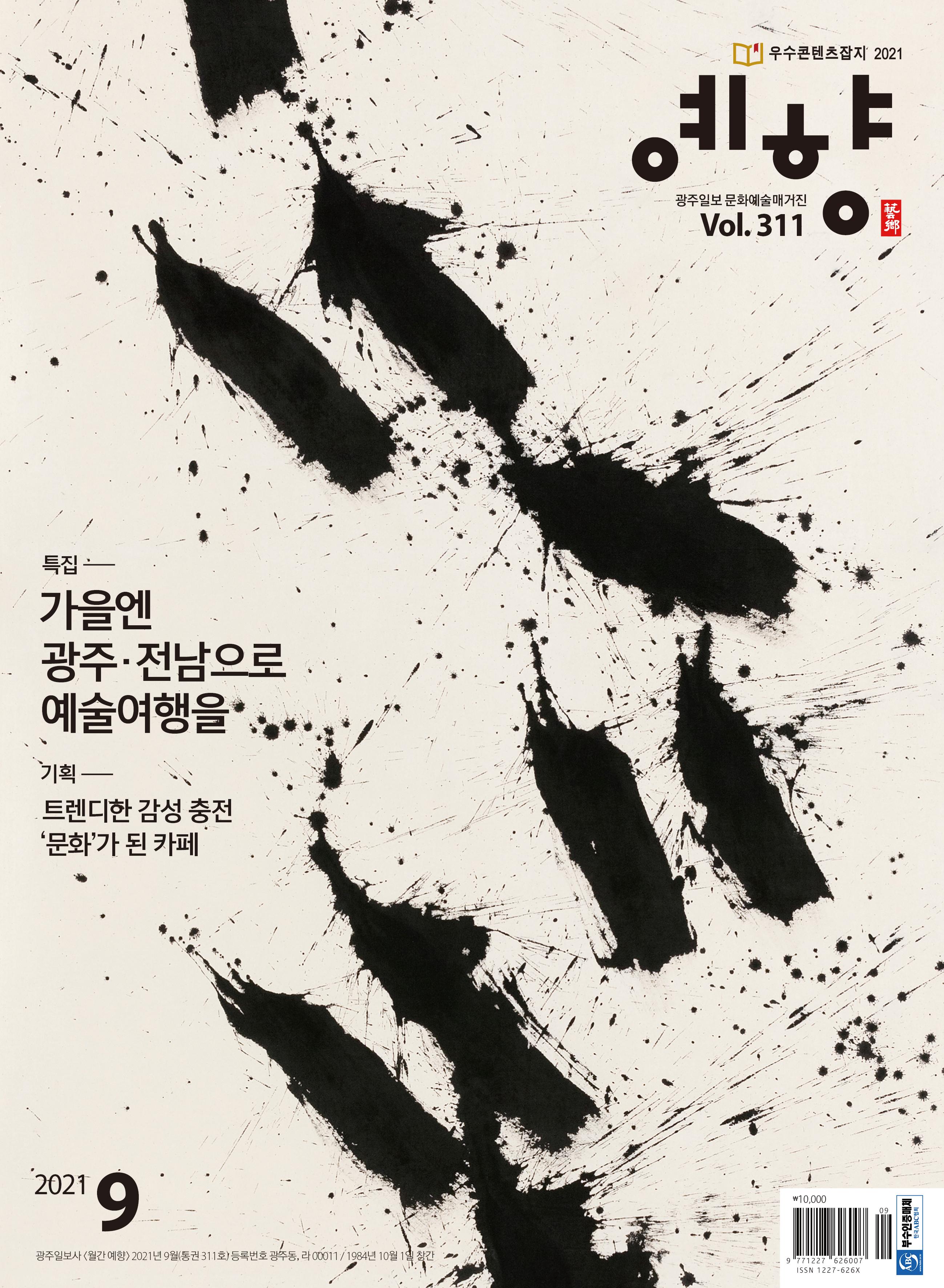 올 가을엔 광주 전남으로 예술여행을