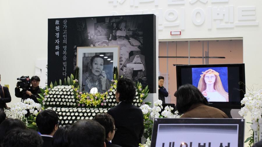 천경자 화백 추도식, 10월 30일 서울시립미술관에서 열려
