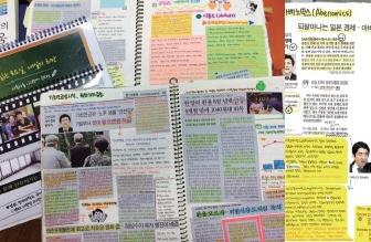 살아있는 교과서, 신문