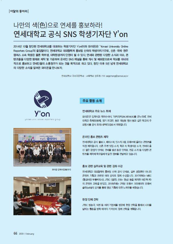 이달의 동아리 연세대학교 공식 SNS 학생기자단 Y'on