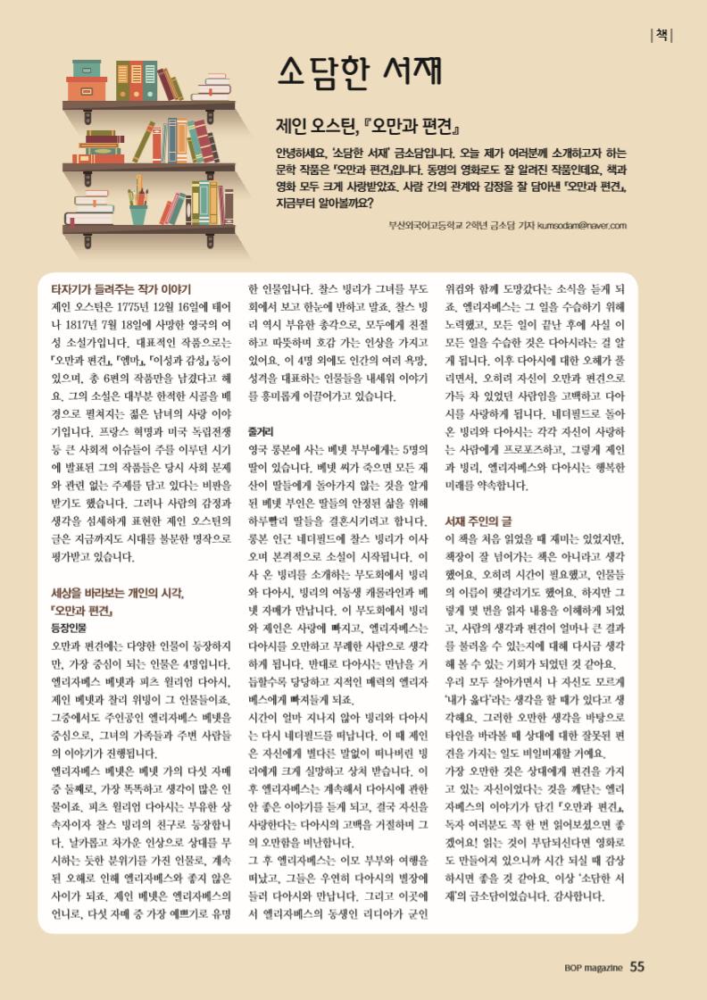 소담한 서재 - 제인 오스틴, 『오만과 편견』