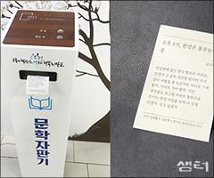 자판기로 충전하는 문학감수성