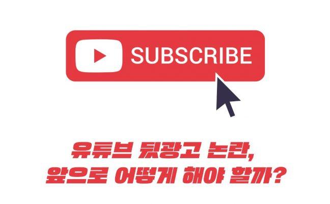 유튜브 뒷광고 논란, 앞으로 어떻게 해야 할까?