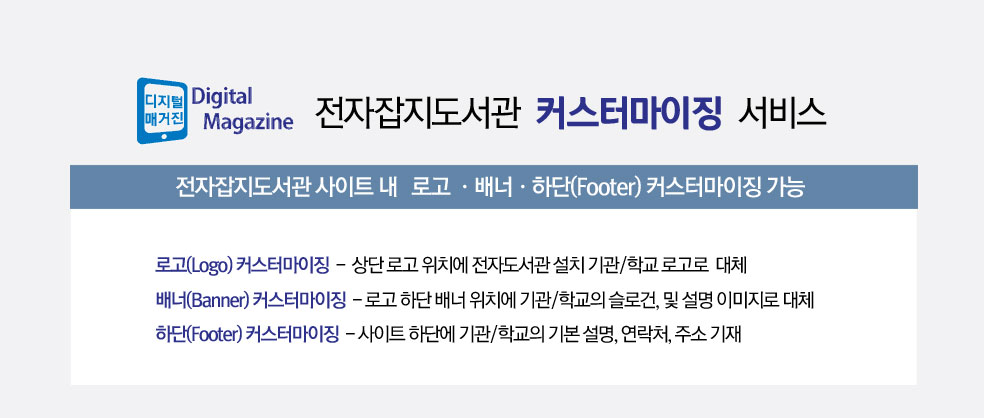전자잡지도서관 - 고객 커스터마이징(Customizing) 서비스